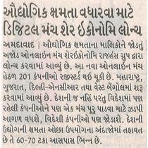 Media thumb shareconomy divya bhaskar page no 10 date 6 08 2017
