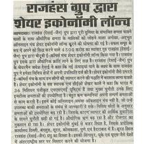 Media thumb shareconomy  gujarat vaibahv  pg 11 04.08.2017.jpg.
