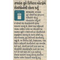Media thumb shareconomy  nav gujarat samay  pg 09 04.08.2017
