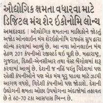Media thumb divya bhaskar surat rajhans group 06.08.17 pg.11