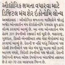 Media thumb divya bhaskar surat rajhans group 06.08.17 pg.11
