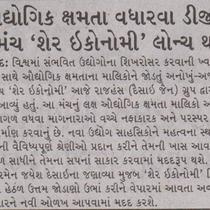 Media thumb gujarat guardian surat rajhans group 04.08.207 pgno.04
