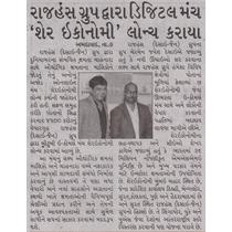 Media thumb gujarat guardian surat rajhans group 08.08.207 pgno.03