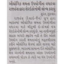 Media thumb gujarat samachar surat rajhans group 04.08.207 pgno.06