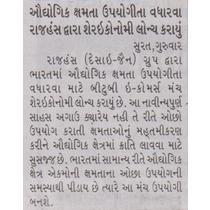 Media thumb gujarat samachar surat rajhans group 04.08.207 pgno.06