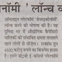 Media thumb loktej surat rajhans group 04.08.207 pgno.02
