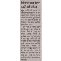 Media thumb rajasthan patrika surat rajhans group 04.08.207 pgno.05